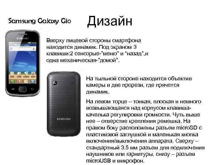 Samsung Galaxy Gio Дизайн Вверху лицевой стороны смартфона находится динамик. Под экраном 3 клавиши: