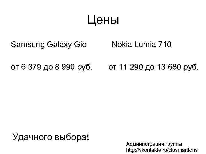 Цены Samsung Galaxy Gio от 6 379 до 8 990 руб. Удачного выбора! Nokia