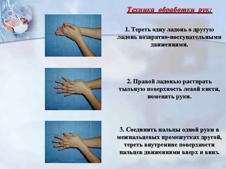 Техника обработки рук: 1. Тереть одну ладонь о другую ладонь возвратно-поступательными движениями. 2. Правой