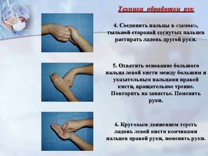 Техника обработки рук 4. Соединить пальцы в «замок» , тыльной стороной согнутых пальцев растирать