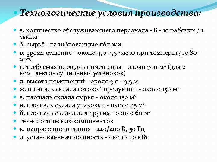 Технологические условия производства: а. количество обслуживающего персонала - 8 - 10 рабочих /