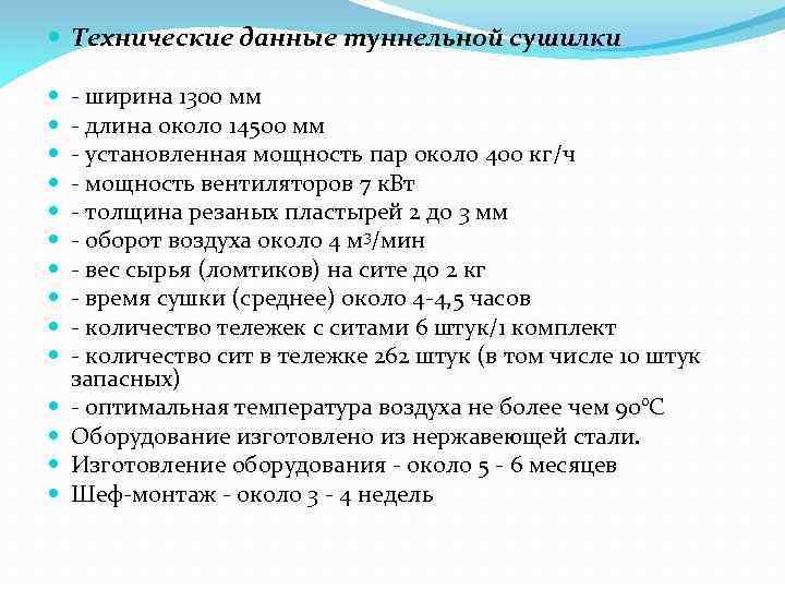 Технические данные туннельной сушилки - ширина 1300 мм - длина около 14500 мм