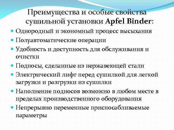 Преимущества и особые свойства сушильной установки Apfel Binder: Однородный и экономный процесс высыхания Полуавтоматические