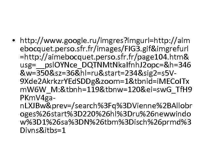 • http: //www. google. ru/imgres? imgurl=http: //aim ebocquet. perso. sfr. fr/images/FIG 3. gif&imgrefurl