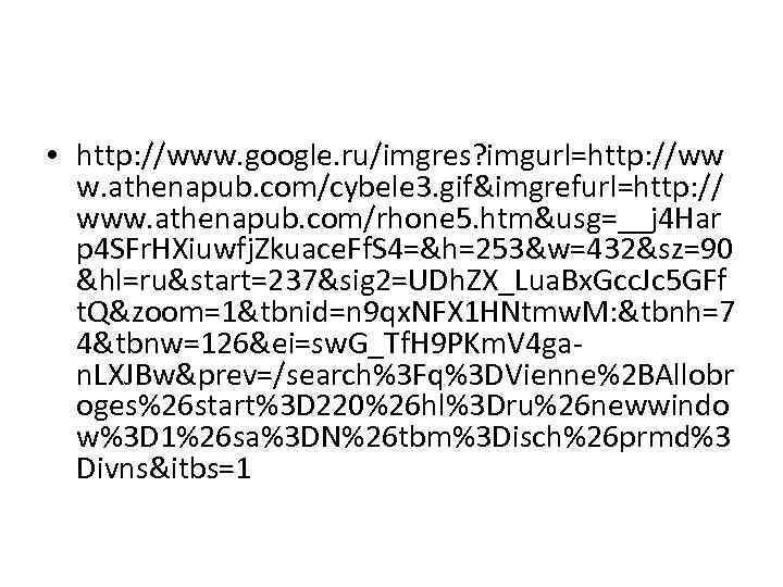• http: //www. google. ru/imgres? imgurl=http: //ww w. athenapub. com/cybele 3. gif&imgrefurl=http: //