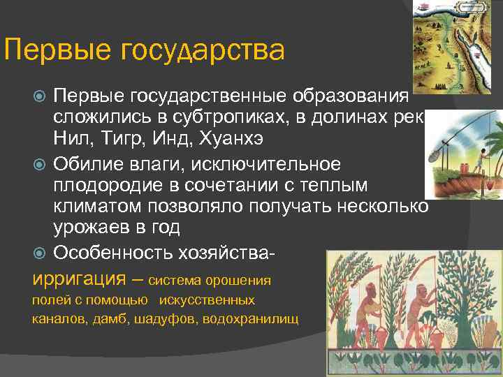 Первые государства Первые государственные образования сложились в субтропиках, в долинах рек Нил, Тигр, Инд,