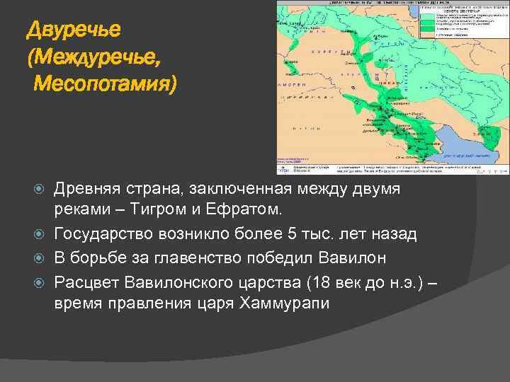 Двуречье (Междуречье, Месопотамия) Древняя страна, заключенная между двумя реками – Тигром и Ефратом. Государство