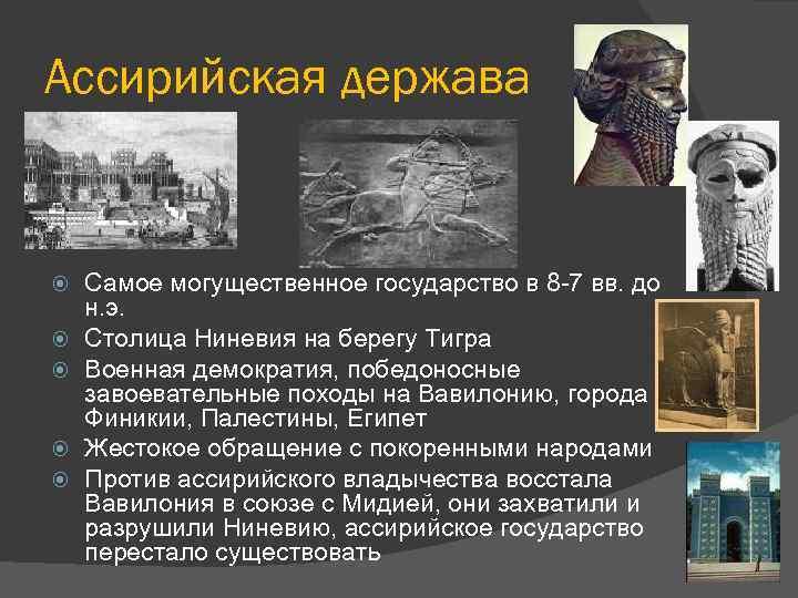Ассирийская держава Самое могущественное государство в 8 -7 вв. до н. э. Столица Ниневия