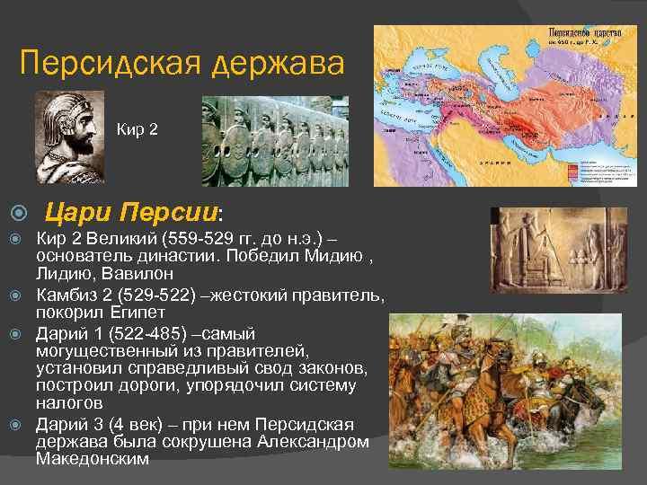Персидская держава Кир 2 Цари Персии: Кир 2 Великий (559 -529 гг. до н.