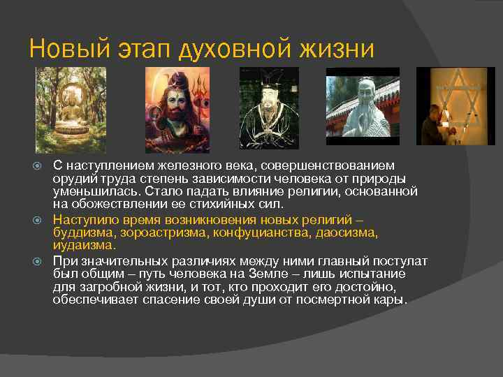 Новый этап духовной жизни С наступлением железного века, совершенствованием орудий труда степень зависимости человека