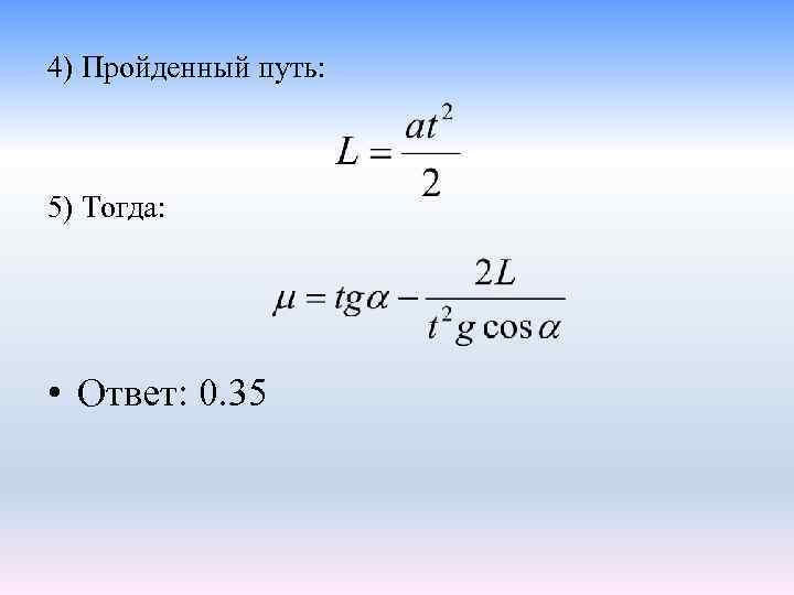 4) Пройденный путь: 5) Тогда: • Ответ: 0. 35