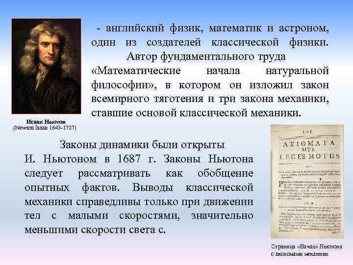 Иcаак Ньютон (Newton Isaak 1643 -1727) - английский физик, математик и астроном, один из