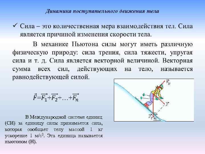 Динамика поступательного движения тела • В Международной системе единиц (СИ) за единицу силы принимается