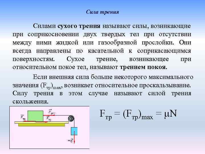Сила трения Силами сухого трения называют силы, возникающие при соприкосновении двух твердых тел при