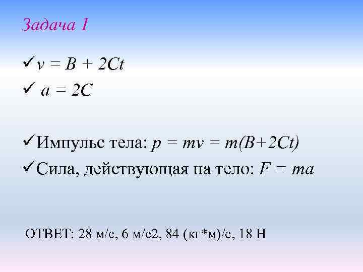 Задача 1 üv = B + 2 Ct ü a = 2 C üИмпульс