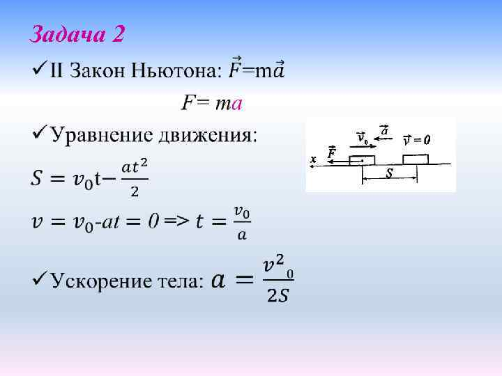 Задача 2 •