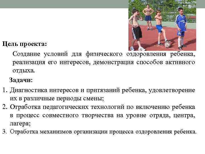 Цель проекта: Создание условий для физического оздоровления ребенка, реализация его интересов, демонстрация способов активного