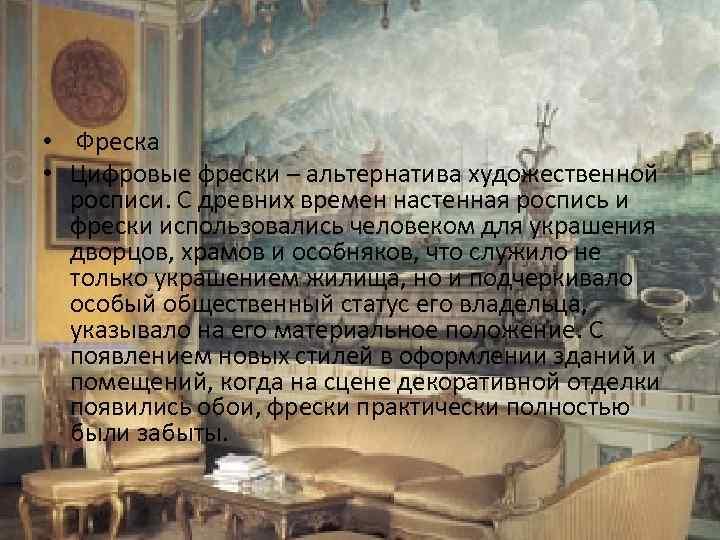 • Фреска • Цифровые фрески – альтернатива художественной росписи. С древних времен настенная