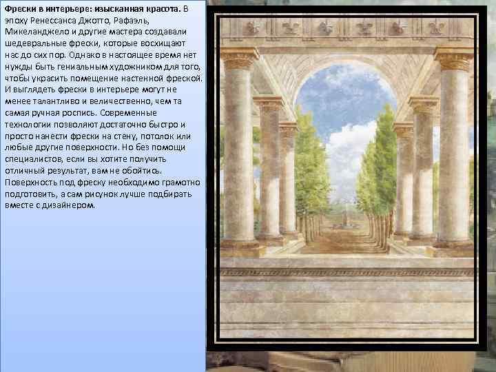 Фрески в интерьере: изысканная красота. В эпоху Ренессанса Джотто, Рафаэль, Микеланджело и другие мастера