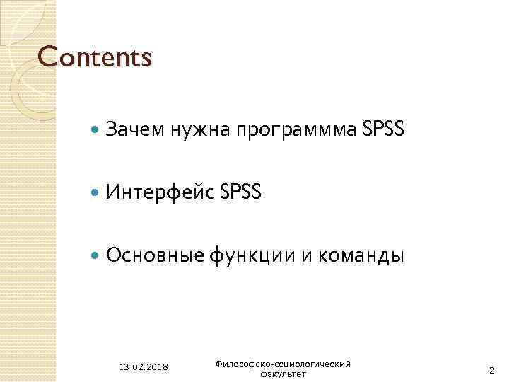 Contents Зачем нужна программма SPSS Интерфейс SPSS Основные функции и команды 13. 02. 2018