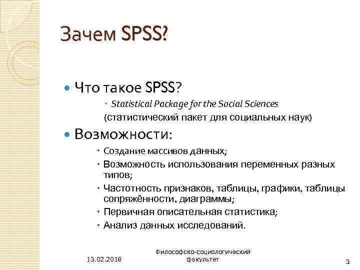 Зачем SPSS? Что такое SPSS? Statistical Package for the Social Sciences (статистический пакет для