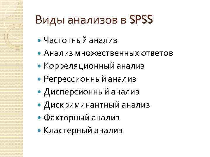 Виды анализов в SPSS Частотный анализ Анализ множественных ответов Корреляционный анализ Регрессионный анализ Дисперсионный