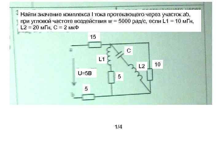 Найти значение комплекса I тока протекающего через участок ab, при угловой частоте воздействия w