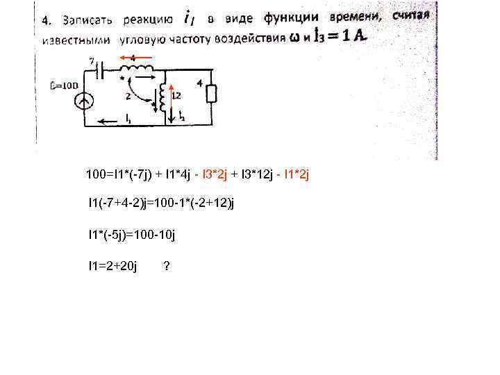 100=I 1*(-7 j) + I 1*4 j - I 3*2 j + I 3*12