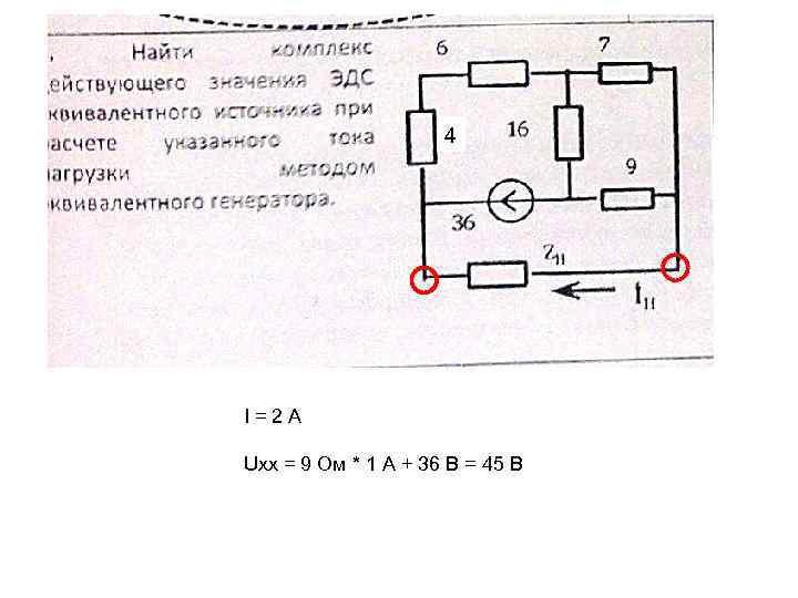 4 I=2 А Uxx = 9 Ом * 1 А + 36 В =
