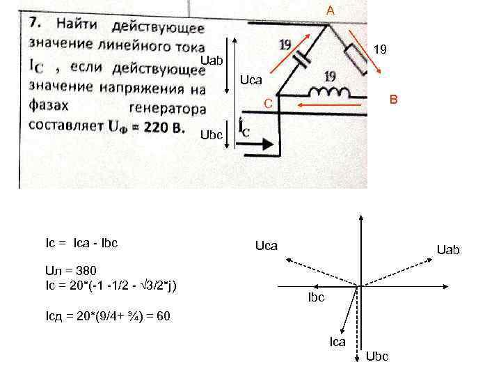 A 19 Uab Uca B C Ubc Ic = Ica - Ibc Uл =