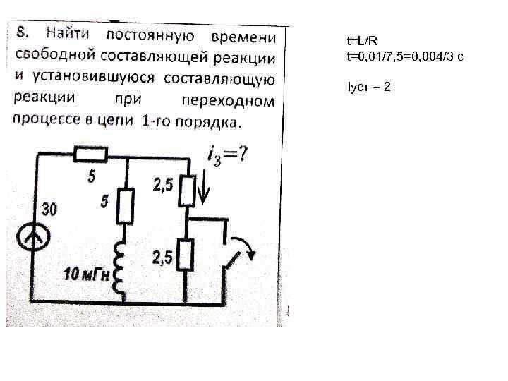 t=L/R t=0, 01/7, 5=0, 004/3 c Iуст = 2