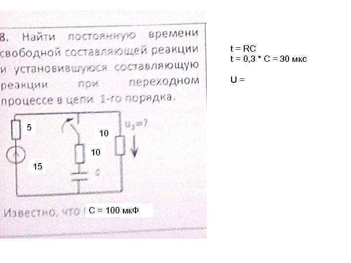 t = RC t = 0, 3 * C = 30 мкс U= 5