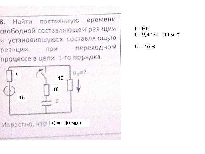 t = RC t = 0, 3 * C = 30 мкс U =