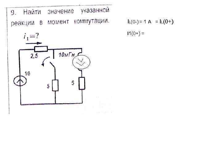 IL(0 -) = 1 А = IL(0+) I 1(0+) =