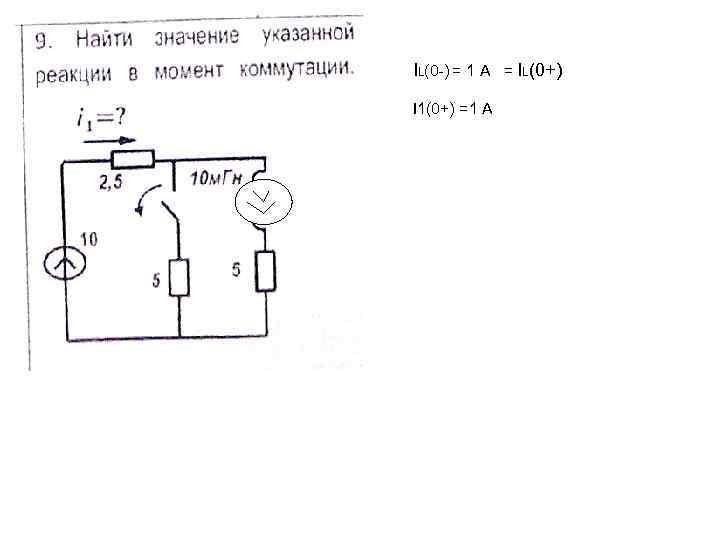 IL(0 -) = 1 А = IL(0+) I 1(0+) =1 А