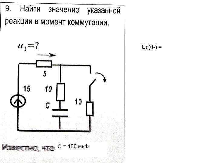 Uc(0 -) = С = 100 мк. Ф