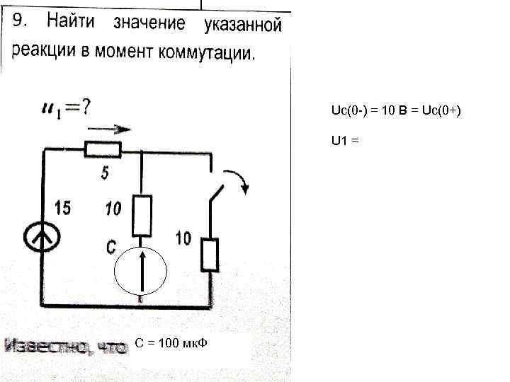 Uc(0 -) = 10 В = Uc(0+) U 1 = С = 100 мк.