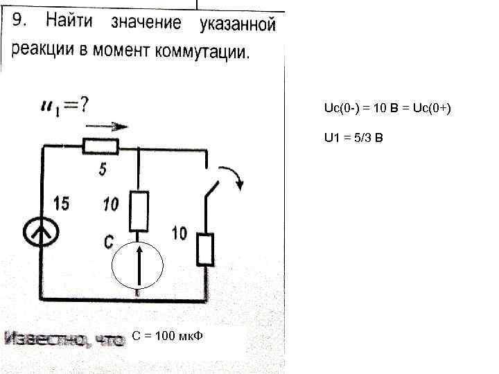 Uc(0 -) = 10 В = Uc(0+) U 1 = 5/3 В С =