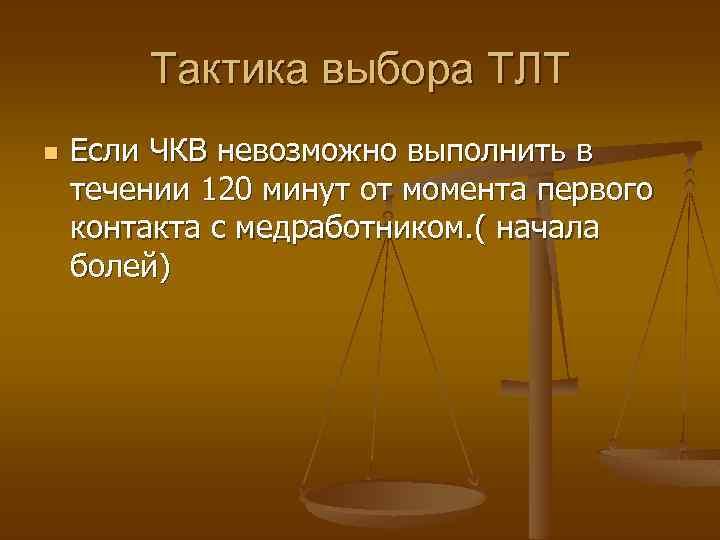 Тактика выбора ТЛТ n Если ЧКВ невозможно выполнить в течении 120 минут от момента
