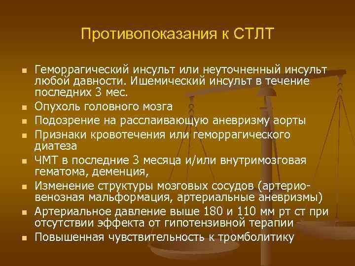 Противопоказания к СТЛТ n n n n Геморрагический инсульт или неуточненный инсульт любой давности.