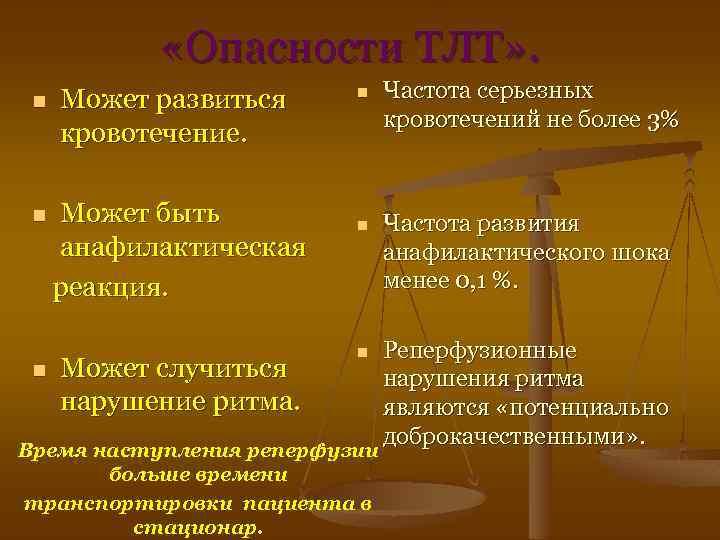 «Опасности ТЛТ» . n n n Может развиться кровотечение. Может быть анафилактическая реакция.