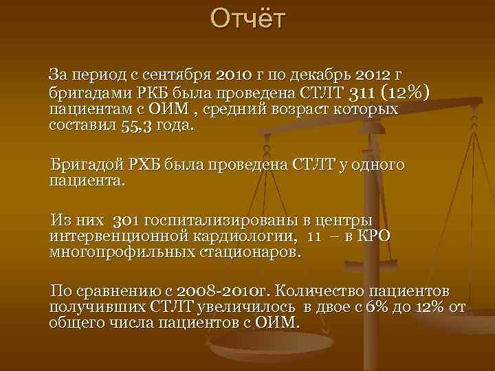 Отчёт За период с сентября 2010 г по декабрь 2012 г бригадами РКБ была