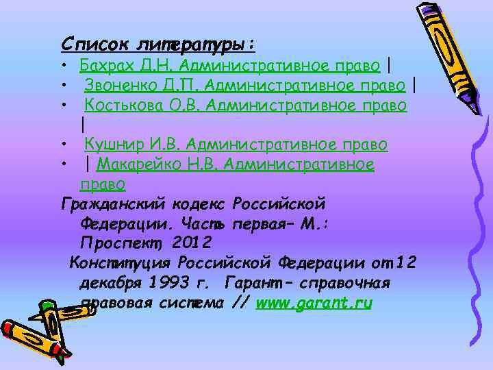 Список литературы: • Бахрах Д. Н. Административное право | • Звоненко Д. П. Административное