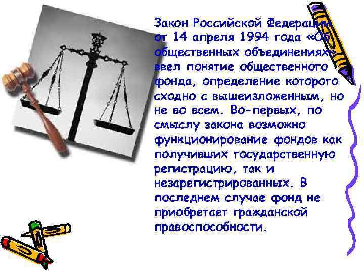 Закон Российской Федерации от 14 апреля 1994 года «Об общественных объединениях» ввел понятие общественного