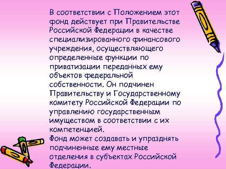 В соответствии с Положением этот фонд действует при Правительстве Российской Федерации в качестве специализированного