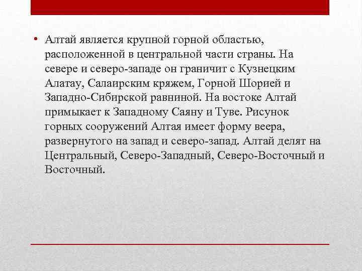 • Алтай является крупной горной областью, расположенной в центральной части страны. На севере