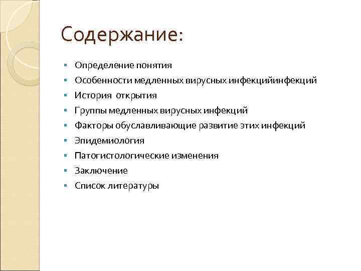 Содержание: § Определение понятия § Особенности медленных вирусных инфекций История открытия Группы медленных вирусных