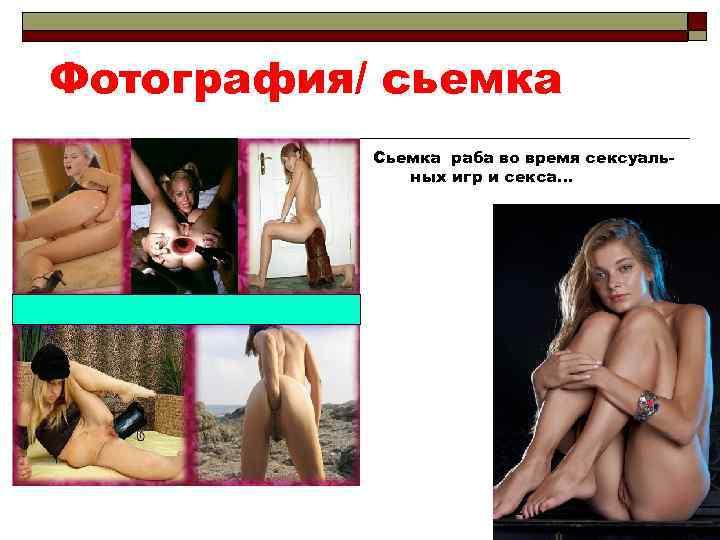 Фотография/ сьемка Сьемка раба во время сексуальных игр и секса…