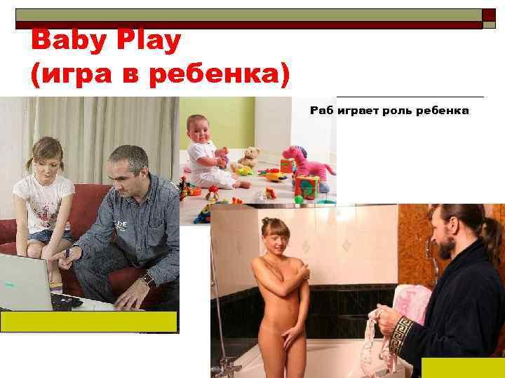 Baby Play (игра в ребенка) Раб играет роль ребенка
