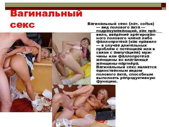 Вагинальный секс (лат. coitus) — вид полового акта — подразумевающий, как правило, введение эрегированного
